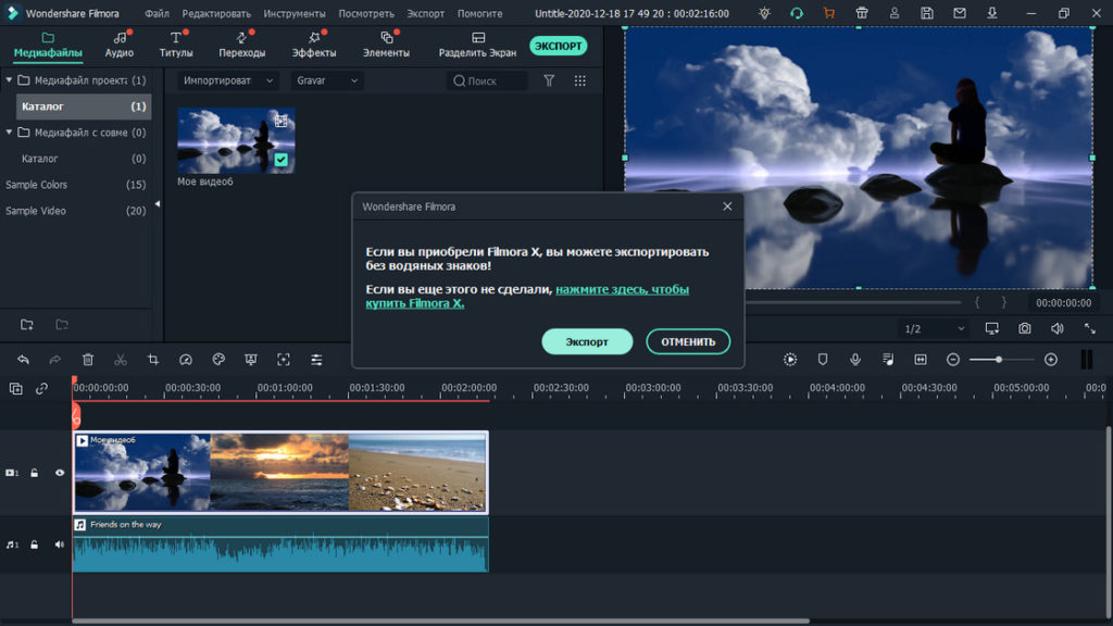 Авторский водяной знак на видео Filmora Video Editor