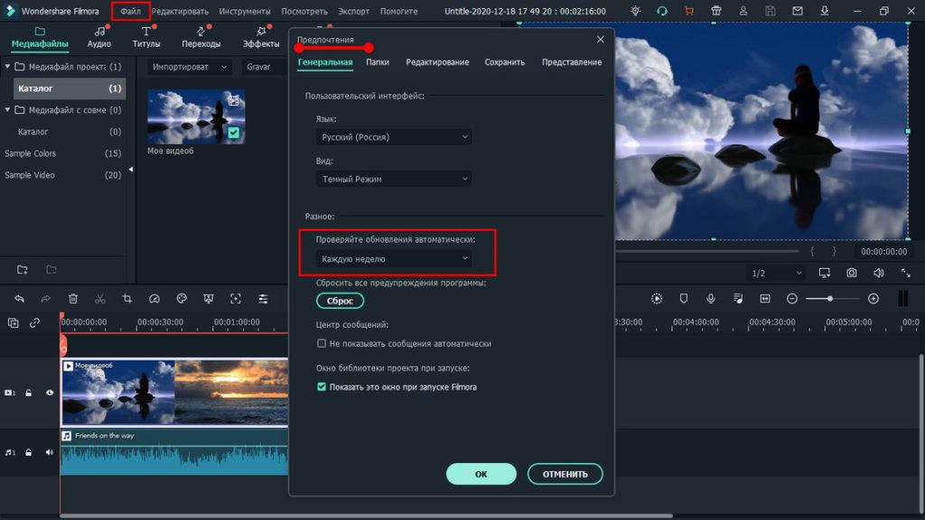 Обновление программы Filmora Video Editor